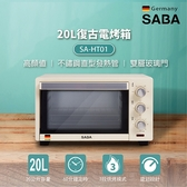 SABA 20L復古電烤箱 SA-HT01
