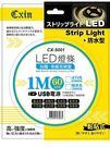 1米LED USB黏貼式燈條