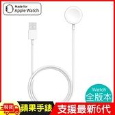 蘋果手錶Apple iWatch純白版1/2/3/4/5/6代通用充電線(副廠)