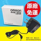 歐姆龍血壓計專用變壓器AC110V適用H...