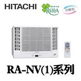 【HITACHI 日立】9-11坪變頻冷暖雙吹式窗型冷氣 RA-61NV