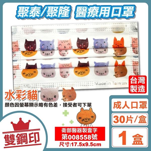 聚泰 聚隆 雙鋼印 成人醫療口罩 (水彩貓) 30入/盒 (台灣製造 CNS14774) 專品藥局【2017969】
