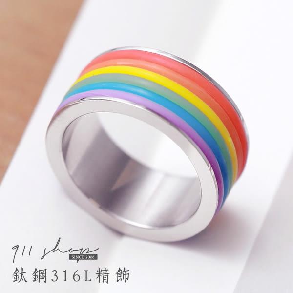 Fleur.鈦鋼精飾。勇敢的愛彩虹環狀寬版戒指(可另購刻字)【L229】*911 SHOP*