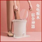 手動免電脫水機學生宿舍不用電甩干桶手拉式小型衣服單脫水機拾秒 快速出貨