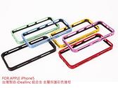 快速出貨 iPhone5 5S SE 台灣製造 iDeallinc 鋁合金 金屬彩色保護邊框 免工具鏍絲