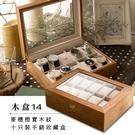 │完全計時│麥穗橙實木紋十只裝手錶收藏盒(木盒14)