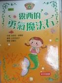 【書寶二手書T8/兒童文學_LAG】露西的勇氣魔法石_吉莉安.薛爾斯