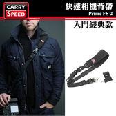 【現貨】FS-2 黑色  Carry Speed 速必達 相機背帶 寬肩專業型 單肩背帶 減壓背帶 快槍俠 屮Y2