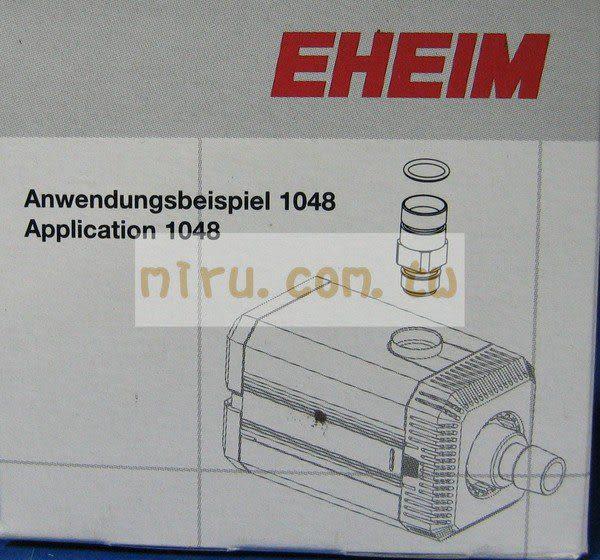 【西高地水族坊】德國伊罕EHEIM 1048馬達出水口連接器