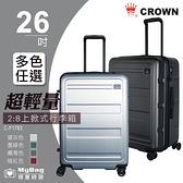CROWN 皇冠 行李箱 26吋 超輕量大容量 2:8上掀式拉鍊行李箱 C-F1783 得意時袋