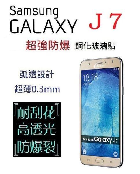 Samsung J7 保護貼 滿版 鋼化玻璃貼 J008 J700 日本材料 2.5D導角 9H 公司貨【采昇通訊】