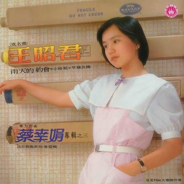 東方雲雀 蔡幸娟  王昭君 CD(購潮8)