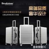登機箱 Brookstone全鋁鎂合金登機箱男女萬向輪拉桿箱旅行箱密碼箱行李箱YTL