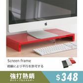 書桌 電腦桌 桌上架 螢幕架【I0029】高質感LCD螢幕架*四色任選 電腦桌/桌上架MIT台灣製 收納專科