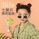 【可刷卡】3life 7葉片桌立/手持風扇 (蜜瓜黃/珊瑚粉/珍珠白) 薪創數位