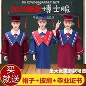 新款幼兒園學士服兒童博士服小學畢業袍禮服小學生畢業照服裝「錢夫人小鋪」