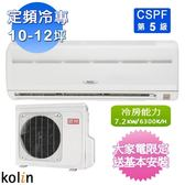 Kolin歌林10-12坪定頻冷專一對一分離式冷氣KOU-63203/KSA-632S03(CSPF機種)含基本安裝+舊機回收