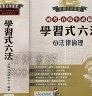 二手書R2YB 2014年2月二十九版《學習式六法 含法律倫理》來勝978957