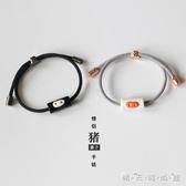 手繩情侶款一對簡約韓版手錬ins小眾設計本命年個性豬鼻子手飾 晴天時尚館