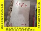 二手書博民逛書店人民長江罕見1983 1-6Y151324
