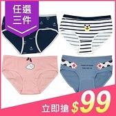 【任3件$99】 三角內褲(1件入) 多款可選【小三美日】