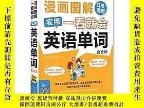 簡體書-十日到貨 R3Y9787500154181漫畫圖解一看就會實用英語單詞:大家的標準英語入門詞彙書: