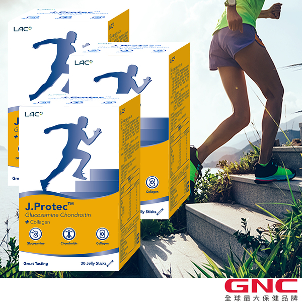 【GNC 健安喜】 買2送1 LAC 敏力捷果凍-梅子口味 30 包/盒