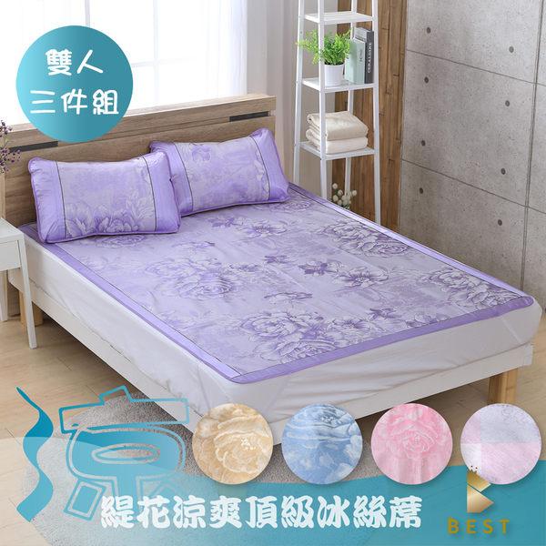 新世代冰絲涼蓆 雙人枕套三件組 頂級冰絲超涼爽 BEST寢飾