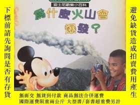 二手書博民逛書店迪士尼歡樂小百科(4)爲什麼火山會爆發?罕見迪士尼歡樂小百科(1