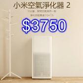 【原廠】米家空氣淨化器 2 小米空氣清淨機2 送轉接頭 高效淨化濾芯 更靜音 更省電(不含稅)