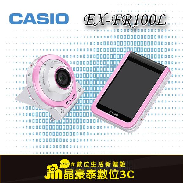 CASIO EX-FR100L 美肌運動防水相機 晶豪泰3C 專業攝影 熱烈預購中!!