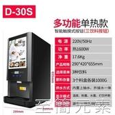 卓良速溶咖啡機商用奶茶一體機全自動多功能辦公室冷熱自助飲料機WD 至簡元素