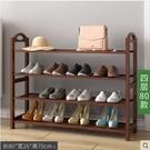 簡易鞋架家用多層鞋櫃收納神器門口經濟型防塵大學生宿舍小鞋架子 【4-4超級品牌日】