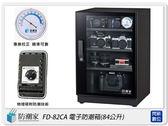 防潮家 FD-82CA 鏡面門框 電子防潮箱 84L(FD82CA,台灣製,五年保,滑軌托盤X1,可調高低層板X2)