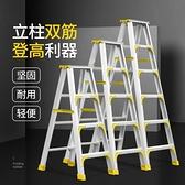 人字梯 鋁合金人字梯子家用加厚折疊室內多功能工程鋁梯3四五步2米小樓梯 風馳
