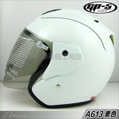 【GP5 A613 素色 3/4罩 安全帽 白 】內襯全可拆洗、免運費
