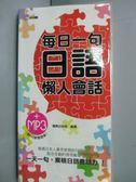 【書寶二手書T7/語言學習_LLE】每日一句日語懶人會話_雅典日研所_附光碟