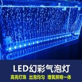 魚缸燈 Gako魚缸氣泡燈氣泡條增氧魚缸燈管照明燈潛水燈水族箱led燈七彩 全館免運