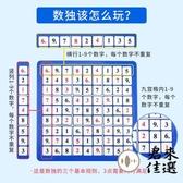 數獨棋盤帶抽屜兒童九宮格遊戲桌遊數字邏輯益智玩具【君來佳選】