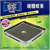 家家 - 必安住 - 線體紙蚊補充包(10片/盒)