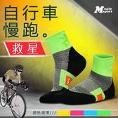 美肌刻Magic 自行車專用襪 抗震防水泡 JG-392