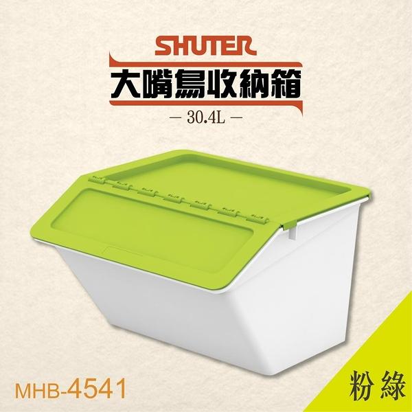 【 樹德 】大嘴鳥收納箱 MHB-4541 【淺綠】玩具箱 置物箱 整理箱 分類箱 收納桶 積木收納