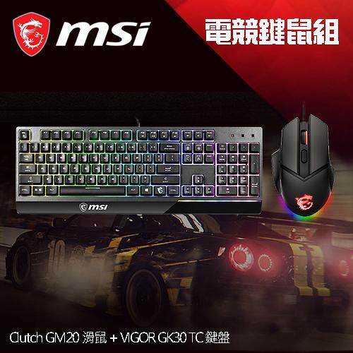 【鍵鼠套餐】MSI微星 Vigor GK30 TC/Clutch GM20