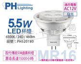 PHILIPS飛利浦 純淨光 LED 5.5W 6500K 白光 12V 24度 MR16杯燈 _ PH520180