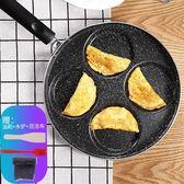 煎雞蛋鍋不粘平底鍋家用迷你荷包蛋漢堡蛋餃鍋模具四孔小煎蛋神器 樂芙美鞋