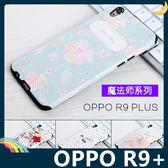 OPPO R9 Plus 魔法師系列保護套 軟殼 3D立體浮雕 氣囊設計 防滑全包款 矽膠套 手機套 手機殼 歐珀