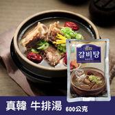 真韓 牛排湯 牛肉湯  600公克 快速料理
