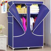 衣櫃 簡易衣柜鋼架布衣柜衣櫥折疊組裝衣柜布衣柜現代簡約經濟型省空間  快速出貨