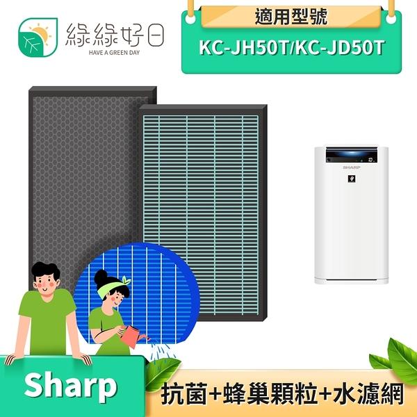 綠綠好日 抗敏HEPA含活性碳濾網 適用 夏普 SHARP KC-JD50T KC-JD50T-W 空氣清淨機