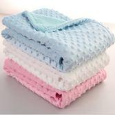 蓋毯 嬰兒雙層豆豆絨毛毯空調毯 B7G021 AIB小舖